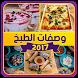 وصفات الطبخ 2017 by ChikApp