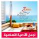 ادعية اسلامية مصورة - بدون نت by app.ps