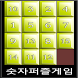 추억의 숫자퍼즐게임 by BSKS(대학모바일앱센터)