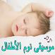 موسيقى نوم الأطفال by publishapps32