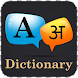 English Sanskrit Dictionary by Translate Apps