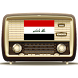 Radio Iraq by World Listening