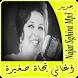 اجمل اغاني نجاة الصغيرة by simodevapp96