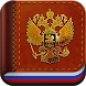 Конституция РФ by Oleksandr Kotyuk