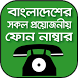 Bangladesh Emergency Number - জরুরী ফোন নাম্বার by GreenZone Tech