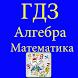 ГДЗ Алгебра (Математика) by MoscowNever