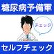 糖尿病 予備軍セルフチェック!健康診断 自己診断 by SORA