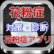 花粉症「診断・対策・基礎知識」花粉症アプリ by apuri.kikaku