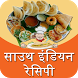 South Indian Recipes in Hindi by Samarth App