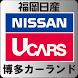 福岡日産自動車株式会社 博多カーランド by 福岡日産自動車株式会社