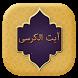آیت الکرسی by sadegh kiyani