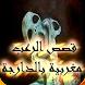 قصص الجن بالدارجة المغربية by CATALANODEV
