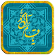 استغاثه به امام زمان by Ali Esfahani