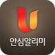 U-안심알리미 by LUCIS CO., Ltd
