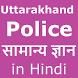Hindi Uttarakhand Police GK,Model papers Free PDF by Prakash AK