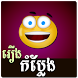 Khmer Joke Story by Sothea Biz