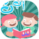 Learn Arabic Alphabets Letters by KIDS GAMES