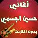 أغاني حسين الجسمي -Hossein Aljasmi by ddsir