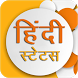 10000+ Hindi Status 2016 by amideveloper