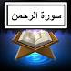 Surah Ar Rahman Audio + Text