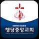 행당중앙교회 by 애니라인(주)