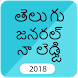 Telugu GK 2018, తెలుగు జనరల్ నాలెడ్జి 2018