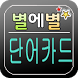 Word card Korean, English by 별에별(bnb)