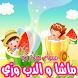 مسلسل انمي ماشا و الدب وزي - كرتون بالعربي by Devnewapps