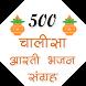 500 चालीसा, आरती और भजन संग्रह by 3 Idiots Infozone