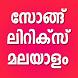 Malayalam Songs Lyrics by Behind Play