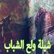 شيلة حماسية - ولع الشباب by Meddevo