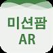 미션팜 - 한국관광공사 AR by Ubigate Co., Ltd.
