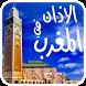 الاذان في المغرب بدون نت by RaxDev