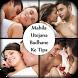Mahila Utejana Badhane Ke Tips by Pure Hindi Story