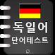EBS 수능특강 독일어 by Ramisoft