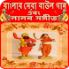 Baul Song-বাউল গান-Lalon Song by friends.apps.bd
