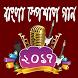 বাংলা স্পেশাল গান by BD Green Apps Ltd.