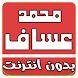 اغاني محمد عساف بدون انترنيت by devappeg