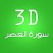 3D Surat Al-Asr by ONLYPS