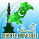 Pakistan General knowledge by AbcdStudio