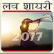 Hindi Love shayari by Ghazal Shayari World