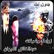 زوامل و شيلات عبد الخالق النبهان by Banealecy
