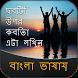 Write Bengali Poetry on Photo