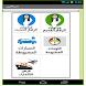 تطبيق مديرية المرور العامة by Niqta for Computer & Informatics