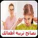 تربية الأطفال by AppsforEverybody