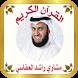 القرآن صوت و صورة بدون نت بصوت الشيخ العفاسي