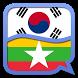 Korean Myanmar (Burmese) dict by mywordbook