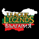 Новини за League Of Legends by League Of Legends Bulgaria