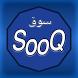 Sooq by alazmi95