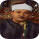 Abdul Basit Audio Quran by MaleekKZR